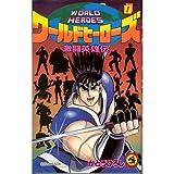 ワールドヒーローズ / かとう ひろし のシリーズ情報を見る