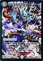 暴君の悪魔龍 デストロキール スーパーレア デュエルマスターズ 暴龍ガイグレン dmr14-s03