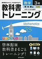 教科書トレーニング啓林館数学3年