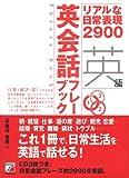 英会話フレーズブック—リアルな日常表現2900 (アスカカルチャー)