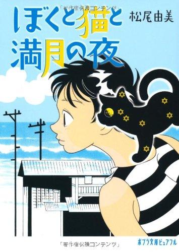 (P[ま]4-1)ぼくと猫と満月の夜 (ポプラ文庫ピュアフル)の詳細を見る