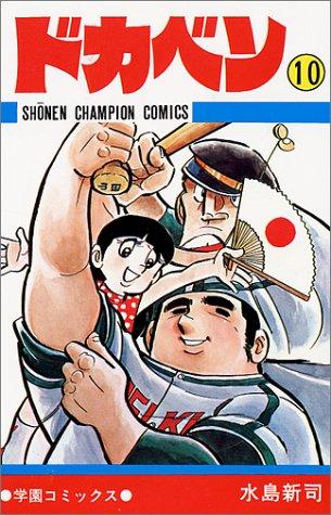 ドカベン (10) (少年チャンピオン・コミックス)の詳細を見る