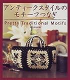 アンティークスタイルのモチーフつなぎ―Pretty Traditional Motifs