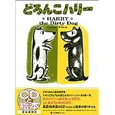 どろんこハリー-Harry the dirty dog (CDと絵本)
