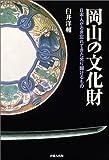 岡山の文化財