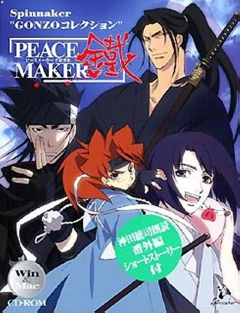調停者しなやかな道徳教育Spinnaker GONZOコレクション PEACE MAKER 鐵 for Hybrid