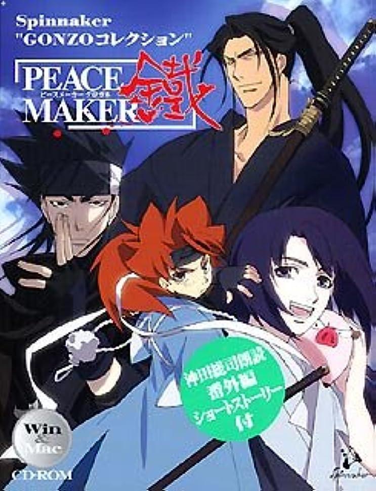 電話をかけるスロット一節Spinnaker GONZOコレクション PEACE MAKER 鐵 for Hybrid