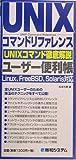 UNIXコマンドリファレンスユーザー便利帳 (Quick master (05))