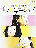 インビテーション DVD-BOX 2