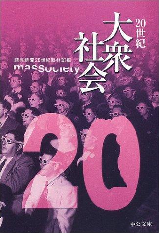 20世紀大衆社会 (中公文庫)の詳細を見る