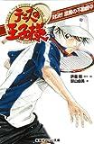テニスの王子様 対決!!漆黒の不動峰中 (集英社みらい文庫)