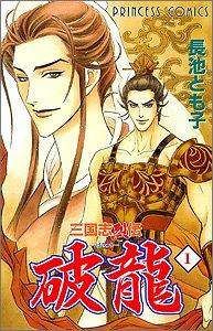 三国志烈伝破龍 1 (プリンセスコミックス)の詳細を見る