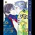 雪と松 1 (ドットブルームコミックスDIGITAL)