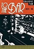 to the Bar 日本のBAR 74選