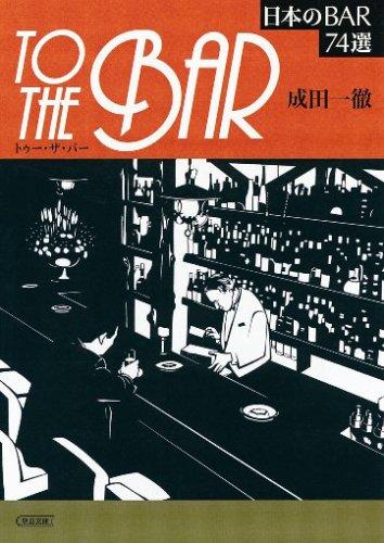 to the Bar 日本のBAR 74選の詳細を見る