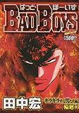 BAD BOYS ギラギラする男たち編「輪廻1」 (ヤングキングベスト廉価版コミック)