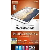 ラスタバナナ Media Pad M3 フィルム 光沢防指紋 メディアパッドM3 液晶保護フィルム G804MPM3