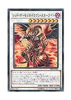 遊戯王 日本語版 18SP-JP305 Scarlight Red Dragon Archfiend レッド・デーモンズ・ドラゴン・スカーライト (ノーマル)