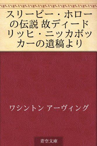 スリーピー・ホローの伝説 故ディードリッヒ・ニッカボッカーの遺稿よりの詳細を見る