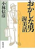 おかしな男 渥美清 (新潮文庫)