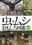 虫・ムシ おもしろ図鑑 セット [DVD]