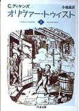 オリヴァー・トゥイスト〈上〉 (ちくま文庫)