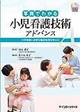写真でわかる小児看護技術 アドバンス(DVD BOOK) (写真でわかるアドバンスシリーズ)