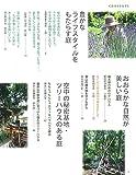 暮らしを楽しむ 雑木の庭 (アサヒ園芸) 画像