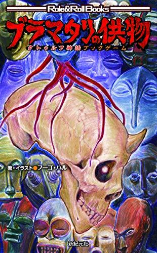 クトゥルフ神話ブックゲーム ブラマタリの供物 (Role & Roll Books)