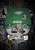 新装版 ミュージアム 分冊版(13) ―未公開殺人(上)― (ヤングマガジンコミックス)