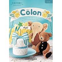 ハーモニック カタログギフト Colon (コロン) ワッフル 出産内祝い 【クリスマスラッピング】大切な方へのX'masプレゼントに
