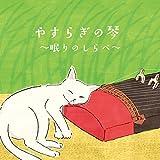 やすらぎの琴 〜眠りのしらべ〜