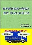 標準運送約款の解説と運賃・料金の計算方法  (運送事業者様 必携!!)