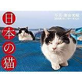 2020年カレンダー 日本の猫 ([カレンダー])