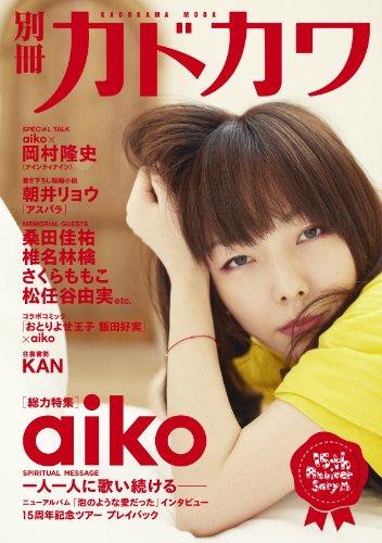 嘆きのキス(aiko)は「FFCC EoT」のCMソングに使われた曲!ピアノベースのPVは必見♪の画像