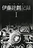 伊藤計劃記録 I (ハヤカワ文庫JA) 画像