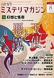 ミステリマガジン 2013年 08月号 [雑誌]