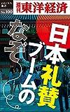 日本礼賛ブームのなぞ―週刊東洋経済eビジネス新書No.100