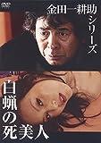 金田一耕助シリーズ 白蝋の死美人[DVD]
