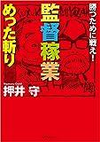 監督稼業めった斬り―勝つために戦え! / 押井 守 のシリーズ情報を見る