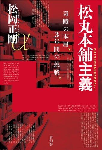 松丸本舗主義 奇蹟の本屋、3年間の挑戦。の詳細を見る
