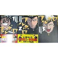 ワルボロ コミック 1-3巻セット (ヤングジャンプコミックス)