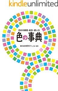 色の事典 色彩の基礎・配色・使い方 [この夏は似合う服に出会おうシリーズ]