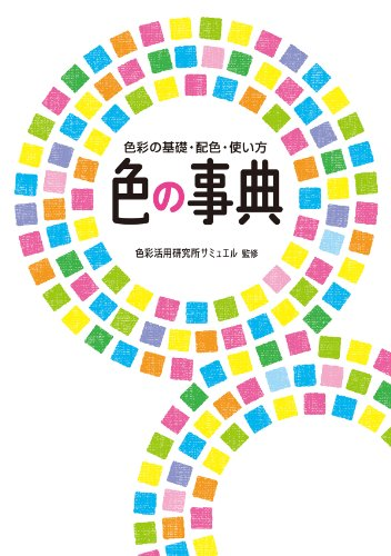 [Artbook] 色の事典 色彩の基礎・配色・使い方