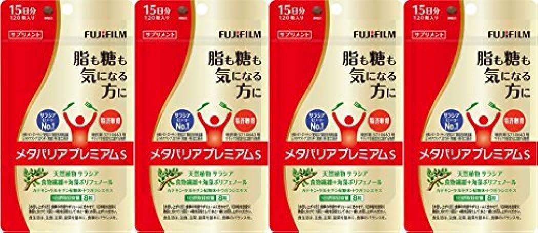 未払い肺炎トロリーバス【4個セット】メタバリア プレミアムS 120粒