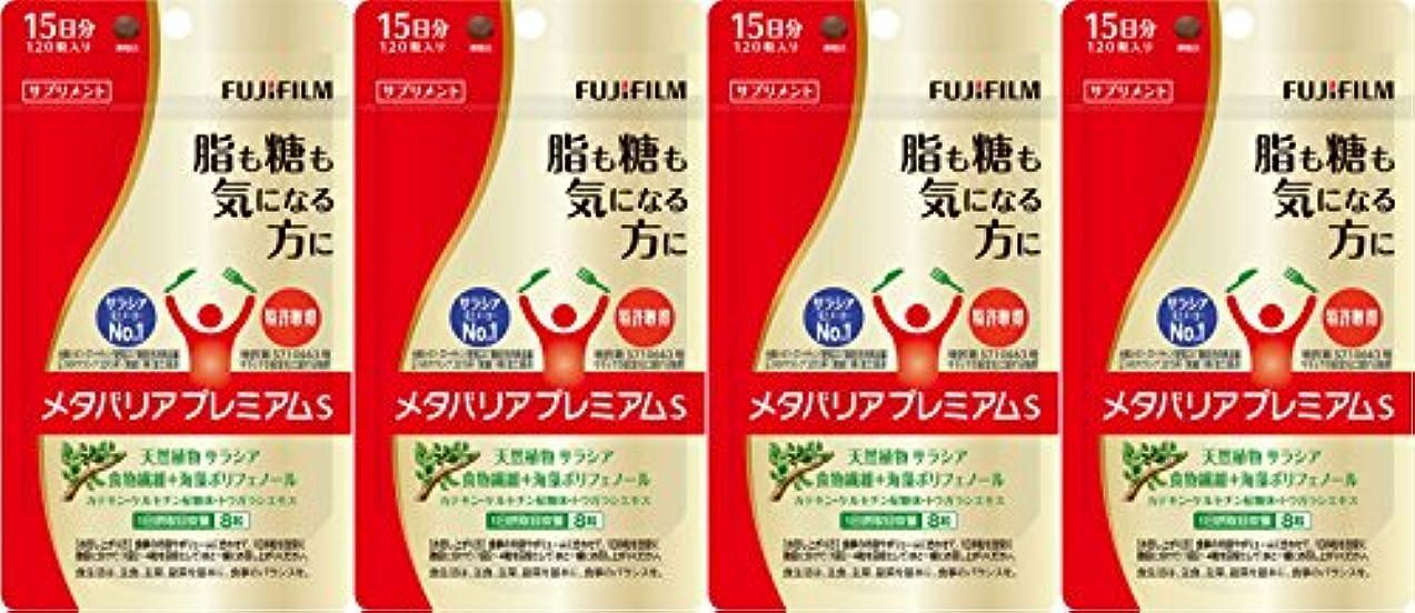 モンゴメリー寓話報酬【4個セット】メタバリア プレミアムS 120粒