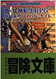 真・女神転生RPG世紀末サバイバル・ガイド (ログアウト冒険文庫)