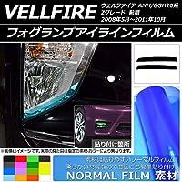 AP フォグランプアイラインフィルム ノーマルタイプ トヨタ ヴェルファイア ANH/GGH20系 Zグレード 前期 ライトブラック AP-YLNM197-LBK 入数:1セット(2枚)