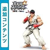 大乱闘スマッシュブラザーズ for Wii U ファイター 追加コンテンツ リュウ+朱雀城ステージ セット(Wii U & 3DS) [オンラインコード]