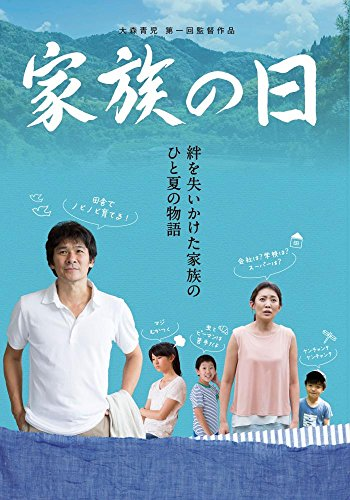 田中美里 家族の日 [DVD]